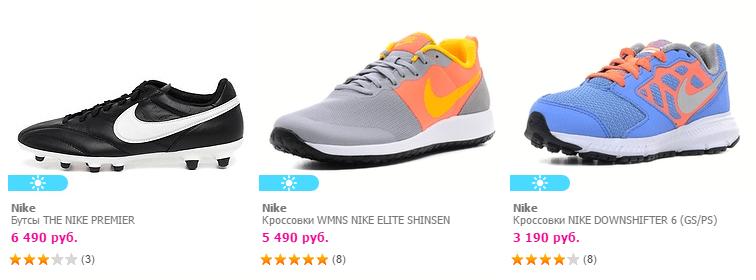 Nike discont
