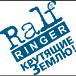 Дисконты Ральф Рингер