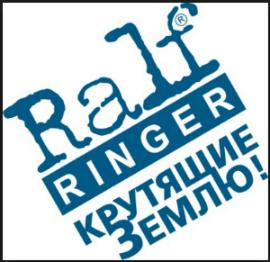 Ральф Рингер дисконт