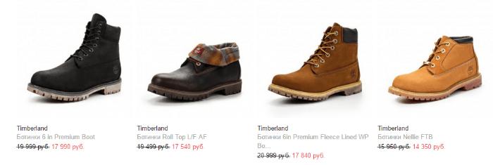 Timberland цены с дисконтом