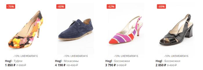 дисконт Hogl обувь
